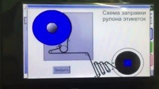 Обзор системы размотки этикетки на этикетировочном автомате ЭМ-62