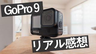 GoPro9 2週間のリアル感想 & 山で撮影!