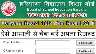 Haryana Board 10th 12th Result 2019 || Check BSEH Result at www.bseh.org.in