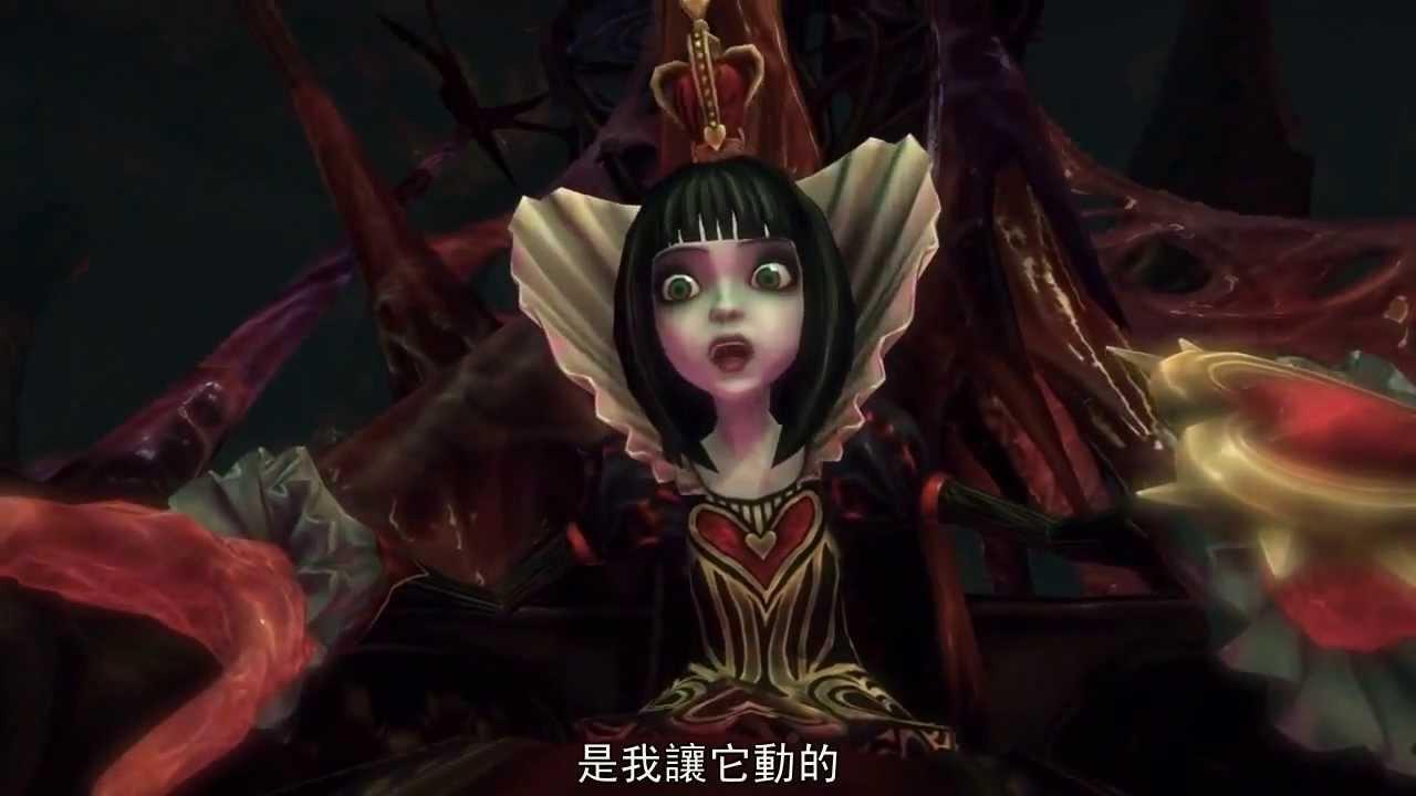 愛麗絲驚魂記:瘋狂再臨 4-2 紅心皇后(皇后城2) 中文字幕 - YouTube