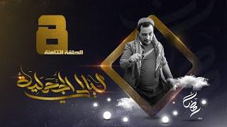 مسلسل ليالي الجحملية    فهد القرني سالي حمادة عامر البوصي صلاح الاخفش و آخرون   الحلقة 8