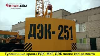 Гусеничний кран ДЕК-251 після капітального ремонту