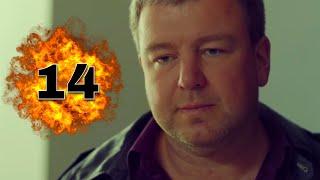 """ПРЕМЬЕРА КРУТОГО ФИЛЬМА! """"Жизнь после жизни"""" (14 серия) Русские боевики, детективы новинки, сериалы"""