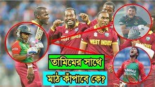 আজকের ম্যাচের একাদশে চমক! বিজয়ের পরিবর্তে তামিমের সাথে যিনি ওপেনিং করতে পারেন | bd cricket