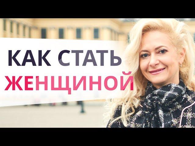 Как стать женственной? Как стать истинной женщиной в отношениях? Юлия Ланске