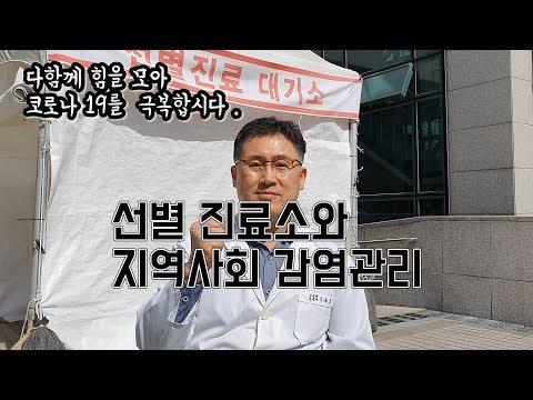 서울시 중랑구 선별진료소와 지역사회감염관리