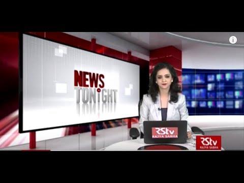English News Bulletin – May 16, 2019 (9 pm)
