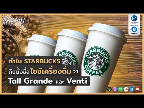 ทำไม STARBUCKS ถึงตั้งชื่อไซซ์เครื่องดื่มว่า Tall Grande และ Venti