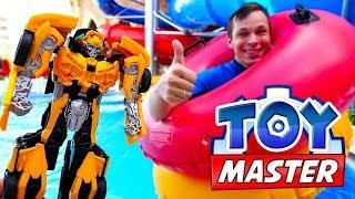 Шоу Той Мастер - Машинки и Трансформеры в Аквапарке – Игры для мальчиков