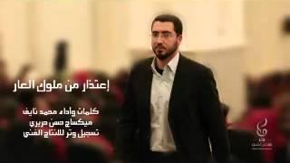 إعتذار من ملوك العار - محمد نايف