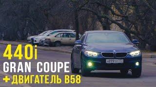 BMW 440i Gran Coupe и новый мотор B58. Тест и диагностика