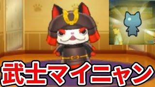 マイニャンレアパーツ「野武士セット」が揃った!入手方法を説明【妖怪ウォッチ3 スシ・テンプラ】#50  Yo-Kai Watch 3