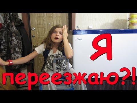 Короче говоря, переезд. Веселая Анюта (Бровченко).