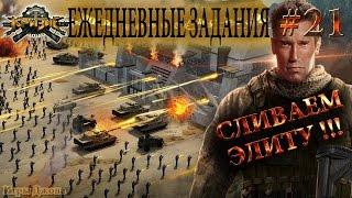 Игра 'Кризис' (ВКонтакте) #21: Ежедневные задания - сливаем элиту!
