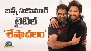 Allu Arjun - Sukumar Film Titled Seshachalam? | NTV Entertainment