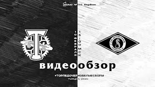Видеообзор матча Торпедо Москва Россия Спартак Юрмала Латвия 2 1 0 1