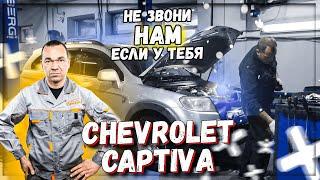 Chevrolet Captiva 2.0 diesel Z20S ремонт топливной аппаратуры