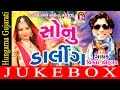 Vikram Cahuhan New Songs 2017 | Sonu Darling | Audio Jukebox | Gujarati Romantic Song