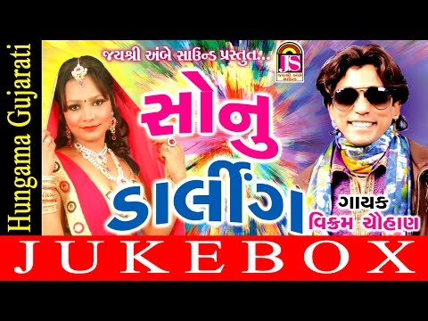 Vikram Cahuhan New Songs 2017 | Sonu Darling | Audio Jukebox | Gujarati Romantic Song