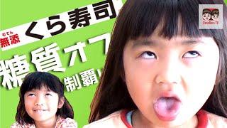 【回転寿司】糖質オフシリーズ全制覇!700回記念動画はくら寿司リベンジ!!【#701】