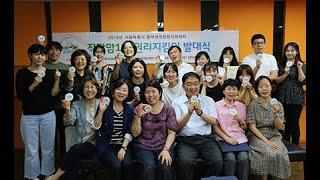 20190911_서울시동부권직장맘지원센터홍보영상