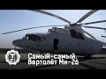 Вертолет Ми-26   Самый-самый   Т24