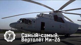 Вертолет Ми-26 | Самый-самый | Т24