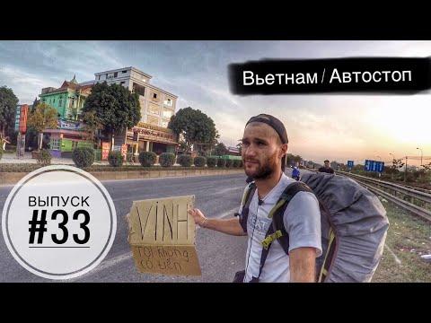 #33 Автостопом по Вьетнаму, ночь во Вьетнамской деревне, бесплатно накормили в кафе / Артостоп