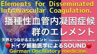 🔴ドイツ振動医学による播種性血管内凝固症候群編 Disseminated Intravascular Coagulation.