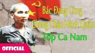 Bác Đang Cùng Chúng Cháu Hành Quân - Tốp Ca Nam [Official Audio]