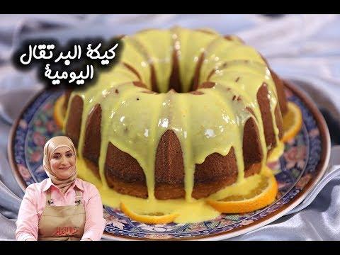 طريقة عمل كيكة البرتقال اليومي مع منال العالم مطبخ سيدتي Youtube