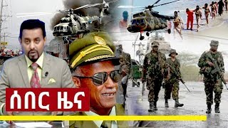 Ethiopia Breaking News Today, አስደንጋጭ ትኩስ ሰበር ዜና ሳሞራ ተሰናበቱ January 10, 2019. መታየት ያለበት
