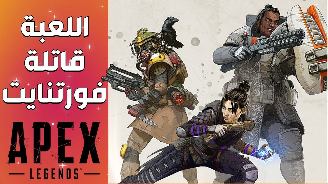 قاتلة فورت نايت | Apex Legends | اول فوز فى اللعبة