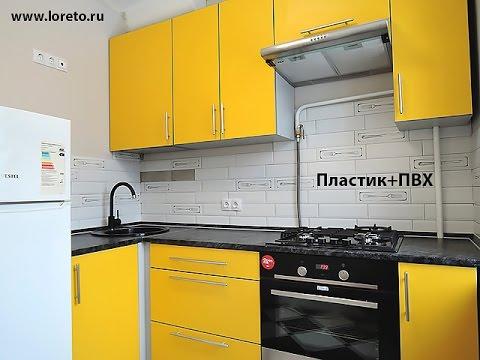 Дизайн кухни в хрущевке 4, 5 и 6 кв. м с холодильником ...