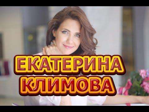Екатерина Климова - биография, личная жизнь, муж, дети. Актриса сериала Московская Борзая 2 сезон