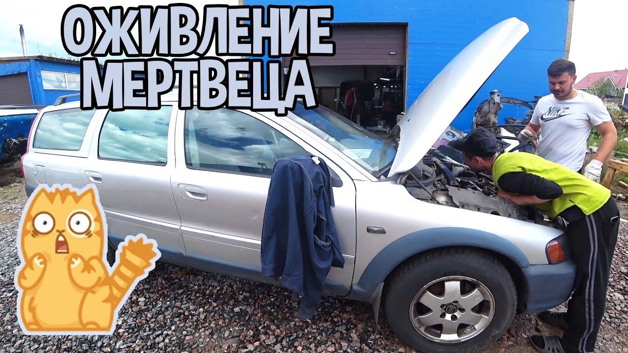 Купили мертвую Volvo xc70 4*4 за 100К.А ОНА ОКАЗАЛАСЬ....