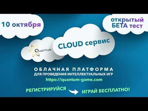 Quantum Cloud - видеоинструкция. Настройка и запуск игры