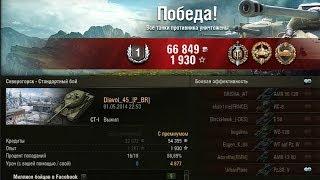 СТ-1.