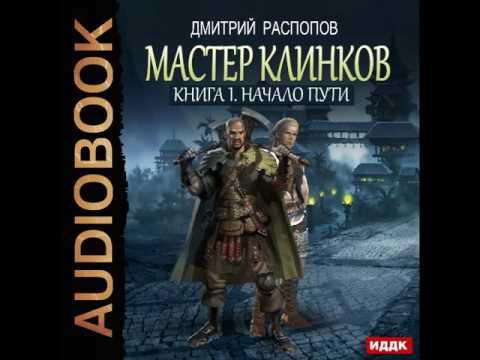 2001169 Glava 01 Аудиокнига. Распопов Дмитрий