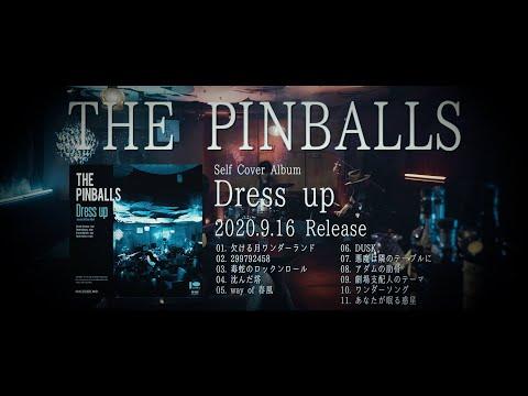 THE PINBALLS Acoustic Self Cover Album『Dress up』全曲trailer