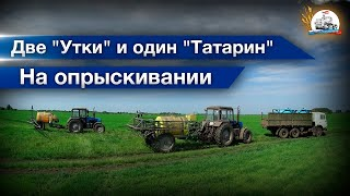 Однообразие на опрыскивании полей гербицидами. МТЗ-82/1221, Камаз-5320, ЗИЛ-130, УАЗ.