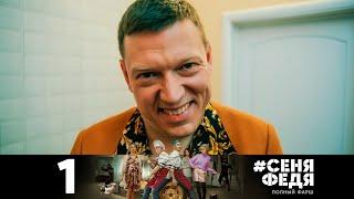 #СеняФедя   Сезон 4   Серия 1