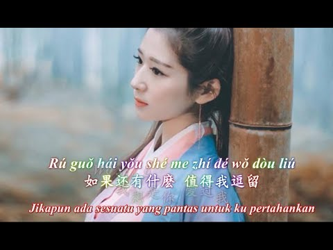 Wo Bu Hou Hui 我不後悔 [Aku Tak Menyesal]