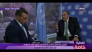 تغطية خاصة - د. محمود محي الدين: في حالة مصر المالية نحتاج