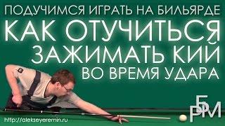 Подучимся играть на бильярде - Как отучиться зажимать кий во время удара(В этом видео я подскажу вам самый простой способ как научиться контролировать зажатие кия кистью руки при..., 2016-01-15T15:23:37.000Z)
