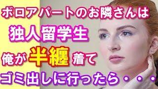 【日本好き外国人】ある朝半纏着たままゴミ出ししてて、隣の留学生に「ソレ、着物?」と食いつかれ・・・。後日・・・。  【日本びいき ほっこりする話】