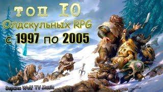 Топ 10 олдскульных RPG с 1997 по 2005 годы