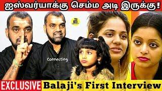 Balaji First Interview : ஐஸ்வர்யாக்கு வெளியே செம்ம அடி இருக்கு ! Balaji ! Vijay TV ! Bigg Boss Tamil