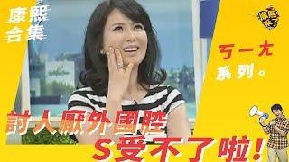 【ㄎㄧㄤ精彩】種種外國腔 S要受不了啦!