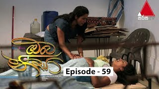 Oba Nisa - Episode 59 | 13th May 2019 Thumbnail